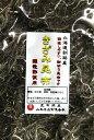 20011 メール便 北海道釧路産きざみ昆布(醸造酢使用)300g国産 徳用・限定数量(乾燥・Dry)刻み昆布 こんぶ コンブ …