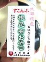 21009【メール便送料無料】根昆布おやつ300g徳用(すこんぶ・酢昆布)