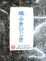 塩ふきひじき300g