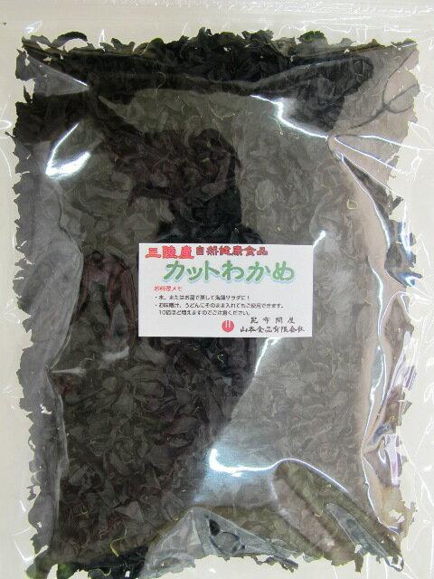 50008【メール便】三陸産カットわかめ90g(乾燥・dry)