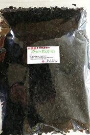 50009 メール便 三陸産カットわかめ200g徳用(乾燥・dry)
