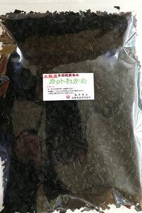 50009 メール便 三陸産 カットわかめ 200g 徳用(乾燥・dry)乾燥わかめ 国産 乾燥ワカメ 乾物 わかめ ワカメ 海藻【#元気いただきますプロジェクト】