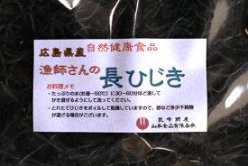 52004 メール便 広島県産漁師さんの長ひじき150g(乾燥・dry)