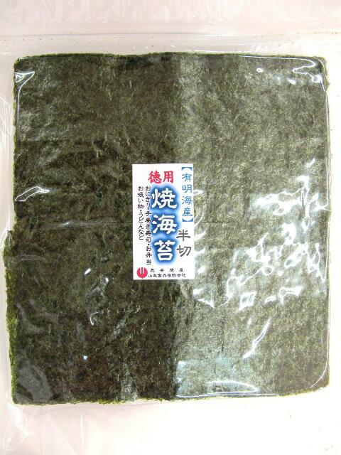 73001【メール便送料無料】有明海産焼海苔半切80枚(全形40枚分)わけあり品