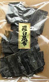 14012【メール便】羅臼昆布300gカット品