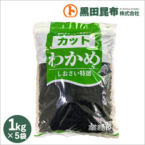 カットわかめ 1kg×5袋 韓国産