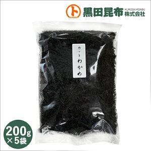 カットわかめ 200g×5袋 韓国産