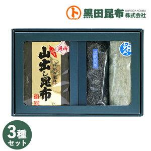 【 送料無料 】昆布詰め合わせ 3点セット 化粧箱入り ご進物 北海道産