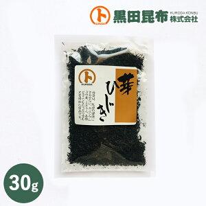 芽ひじき 30g 韓国産【ヒジキ 乾燥ひじき 黒田昆布】