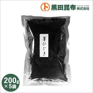 芽ひじき 200g×5袋 中国産【ヒジキ 乾燥ひじき 黒田昆布】