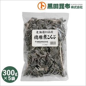 【 送料無料 】徳用 煮昆布 300g×5袋 北海道 日高産