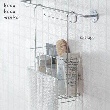 【予約販売】Kokago パーソナル バスラック   kusukusu works クスクスワークス 小 収納ラック バスグッズ ステンレス