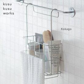 Kokago パーソナル バスラック 小kusukusu works クスクスワークス 収納ラック バスグッズ ステンレス