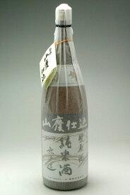 令和3年2月2日蔵出し! 菊姫のしぼりたて 菊姫 山廃純米 無濾過生原酒 1800ml