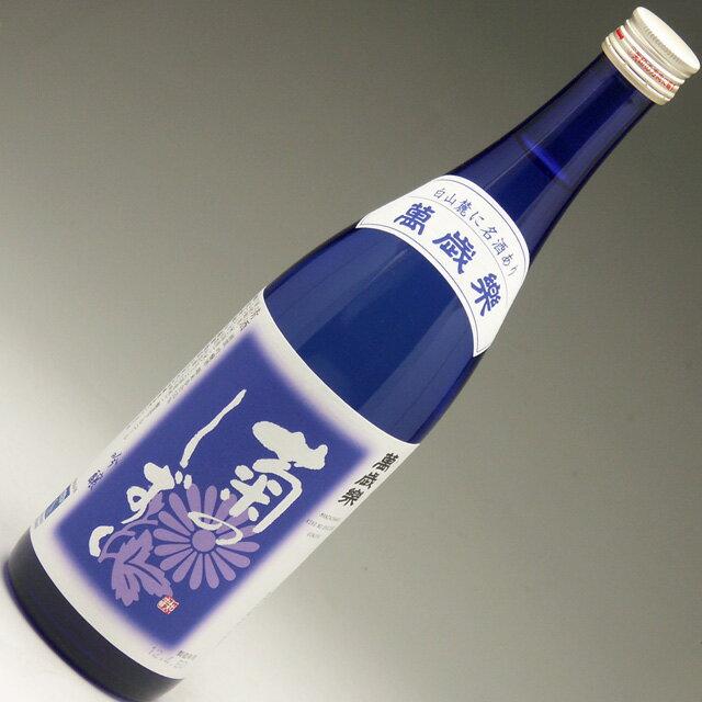 萬歳楽 吟醸酒 菊のしずく 720ml
