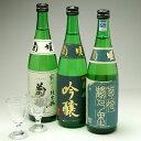 菊姫 人気の三種セット