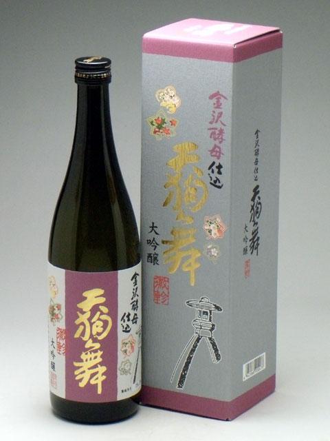 天狗舞 金沢酵母仕込大吟醸 720ml