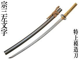 特上模造刀 宗三左文字(そうざさもんじ)◆今川義元 織田信長 模擬刀 美術刀 日本刀