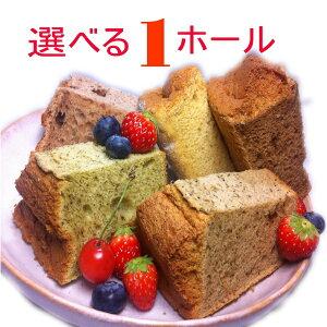 【単品】シフォンケーキ ホール 18cm 選べる シフォン ケーキ スイーツ 富士山 プレゼント ギフト お祝い 自宅用