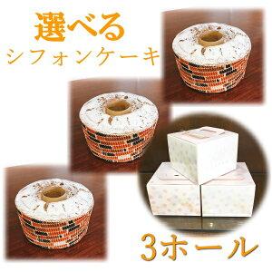 【送料無料】選べる シフォンケーキ 3ホール 12cm シフォン ケーキ スイーツ 富士山 プレゼント ギフト お祝い 自宅用