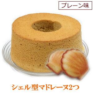 【今だけ ポイント5倍 送料無料】シフォンケーキ 18cm プレーン と マドレーヌ シェル セット