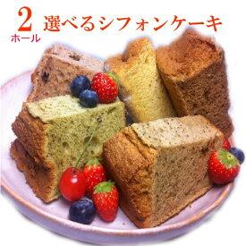 シフォンケーキ 18cm 2ホール しっとりふわふわ スイーツ 送料無料 クール便 富士山の恵み お中元 自宅用