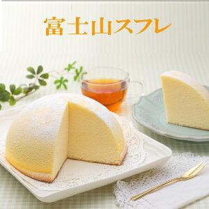 スフレチーズケーキ チーズケーキ チーズズコット スフレ キリ ケーキ スイーツ 富士山 ギフト プレゼント誕生日 贈り物 お返し お中元 内祝い 土産 おみやげ