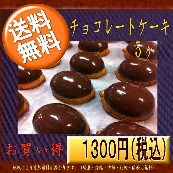 【送料無料/税込】チョコチップごろごろチョコレートケーキ5個入り/食べて貰いたい訳あり価格