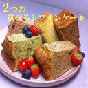 【送料無料/お得セット】選べる2つの シフォン ケーキ