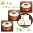 【送料無料/お得セット】選べる3つのシフォンケーキ 直径12cm