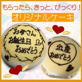 富士山スフレ オリジナルメッセージ入れます/お誕生日/お祝い/イベントなどに最適/キャラクターなどの絵には対応しておりません