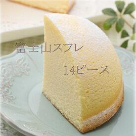 【送料無料/税込】富士山スフレ カット14ヶセット