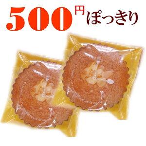 マドレーヌ 500円 ポッキリ 送料無料 お試し 焼き菓子 スイーツ 自宅用 お得 メール便