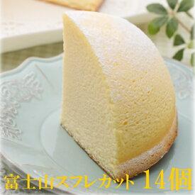 スフレチーズケーキ チーズケーキ チーズズコット スフレ キリ ケーキ スイーツ 富士山 カット 小分け