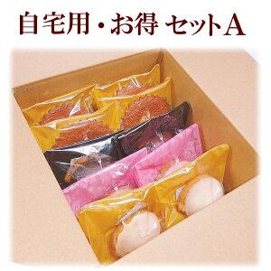 【送料無料】焼き菓子 自宅用 お得 セットA レモンケーキ クランベリーケーキ チョコレートケーキ マドレーヌ