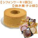 シフォンケーキ シフォン ホール 18cm 選べる 焼き菓子 スイーツ セット お得 お試し