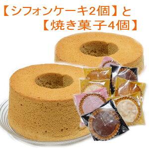 【送料無料】シフォンケーキ シフォン 2ホール 18cm 選べる 焼き菓子 スイーツ セット