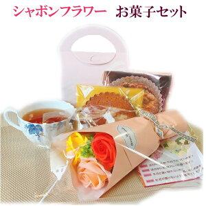 シャボンフラワー ソープフラワー 花 フラワー 花束 ミニブーケ バラ ギフト プレゼント 誕生日 記念日 お祝い 贈り物