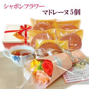 【送料無料】シャボンフラワー ソープフラワー 花 フラワー 花束 ミニブーケ バラ ギフト プレゼント 誕生日 記念日 お祝い 贈り物