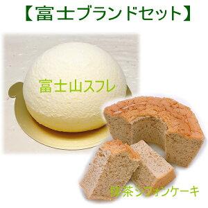 【送料無料】富士ブランド チーズケーキ シフォンケーキ セット ギフト 誕生日 記念日 お祝い 贈り物 富士山 ふるさと納税