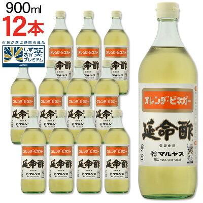 マルヤス印近藤酢店みかんのお酢『延命酢』(オレンジビネガー)900ml×12本