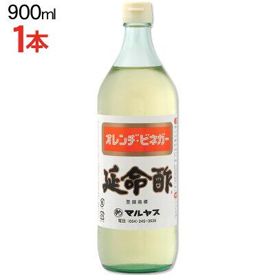 マルヤス印近藤酢店みかんのお酢『延命酢』(オレンジビネガー)900ml