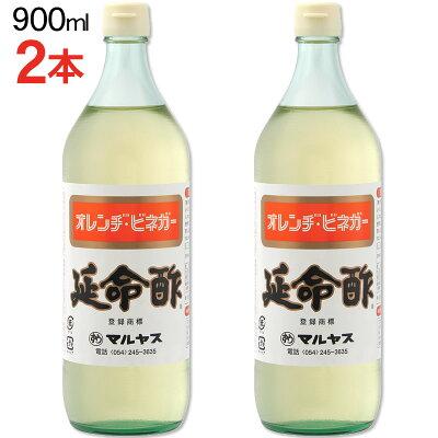 みかんのお酢『延命酢』900ml×2本