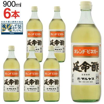 マルヤス印近藤酢店みかんのお酢『延命酢』(オレンジビネガー)900ml×6本