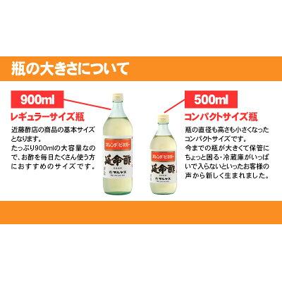 みかんのお酢『延命酢』500ml