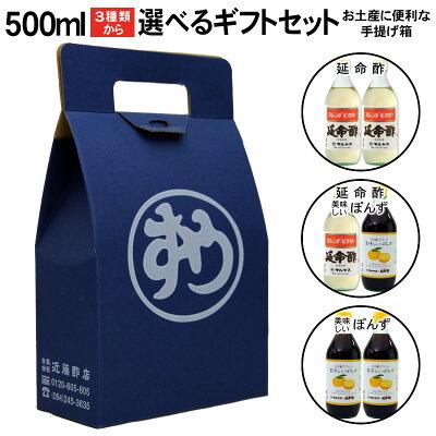 近藤酢店500ml選べるギフトセット