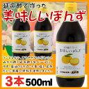 【数量限定】延命酢で作った 美味しいぽんず 500ml×3本 近藤酢店謹製 マルヤス印