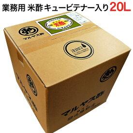 【業務用】【同梱不可】マルヤス近藤酢店 業務用 米酢 20リットル キュービテナー入り