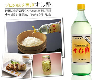 マルヤス印近藤酢店のお酢詰め合わせギフトセット