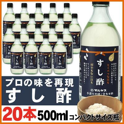 マルヤス印近藤酢店静岡の味すし用合わせ酢『すし酢』